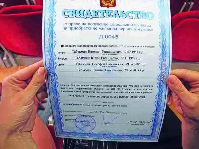 жилищный сертификат для молодой семьи